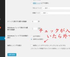 WordPressで作ったサイトがGoole検索エンジンにインデックスされない時の解決方法