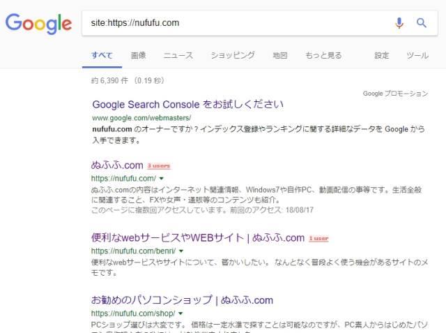 site検索結果