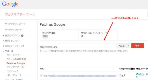 ウェブマスター ツール   Fetch as Google