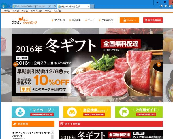 http://www7.daiei.co.jp/top.php