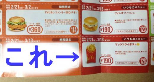 アメリカンBBQチキン等と同時期の2014年3月13日まで190円クーポンのフライドポテトの価格のクーポンだ。