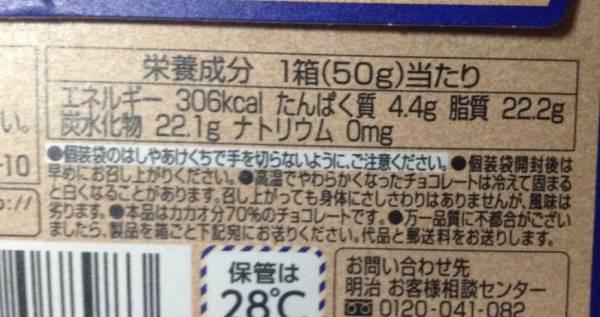 栄養成分表示 明治Theチョコレートカカオ70%