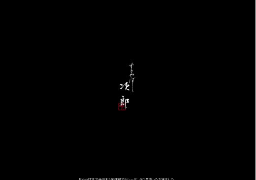 銀座 すきやばし次郎   SUKIYABASHI JIRO   鮨