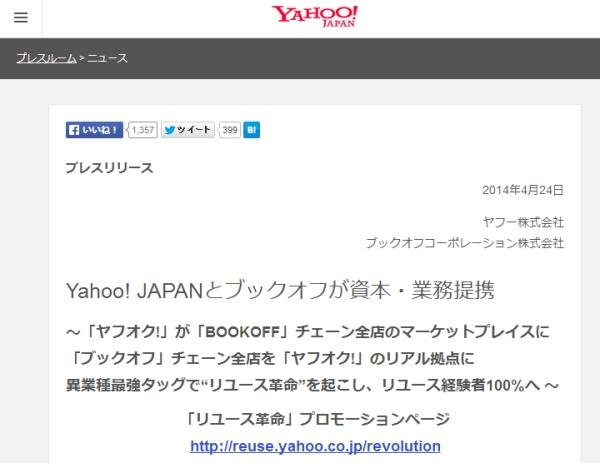 Yahoo  JAPANとブックオフが資本・業務提携   プレスルーム   ヤフー株式会社