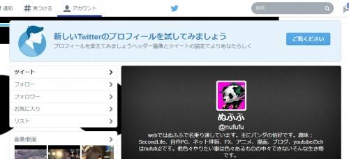とうとうTwitterのメインアカウントにあの表示が現れた。