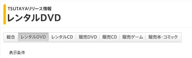 レンタルDVD – TSUTAYA onlinehttp://www.tsutaya.co.jp/rels/dvd_rental.html