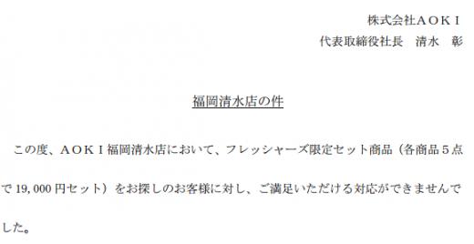 www.aoki style.com upimages whatsnew 277_1.pdf