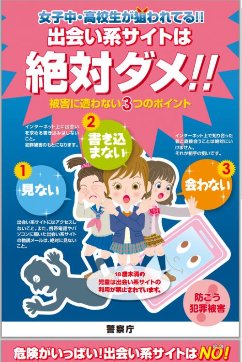 http://www.npa.go.jp/cyber/deai/pamphlet/pdf/pamphlet-H24.pdf