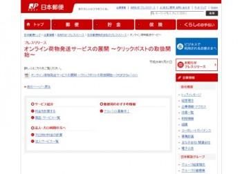 オンライン荷物発送サービスの展開 ~クリックポストの取扱開始~ - 日本郵便