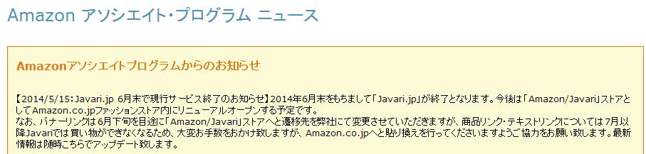 Amazon ホーム