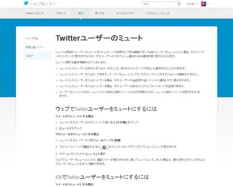 Twitter user‐mute