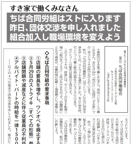 sukiya strike