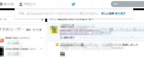 twitter-mute (1)