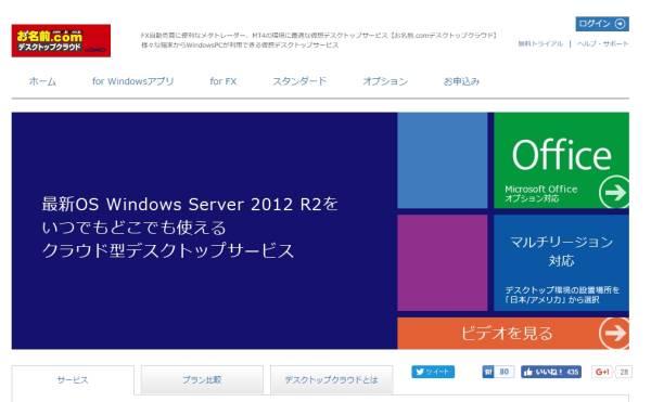 onamae-desktop.com