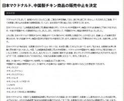 http://www.mcdonalds.co.jp/news/140725.html