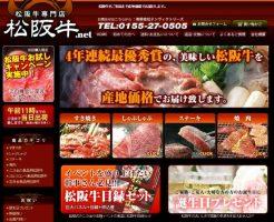 松阪牛の専門店 松阪牛.net