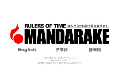 MANDARAKE   RULERS OF TIME