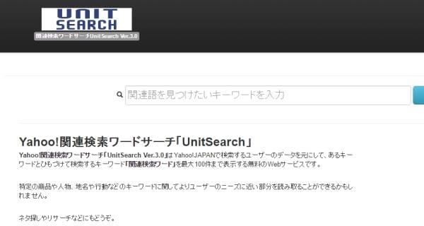 unitsearch