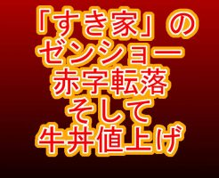 zensho-deficit-fall-sukiya