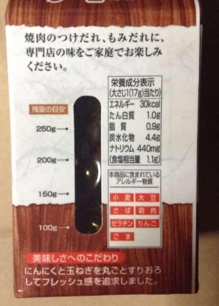 創味焼肉のタレの炭水化物量・カロリー
