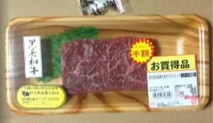 栃木県産 黒毛和牛の肉4~5等級