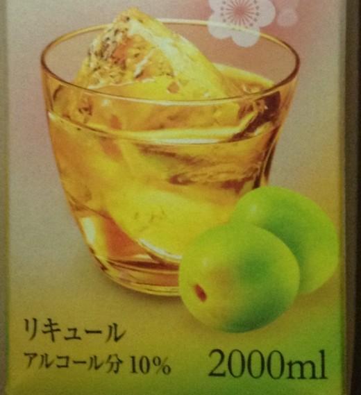 まっこい梅酒