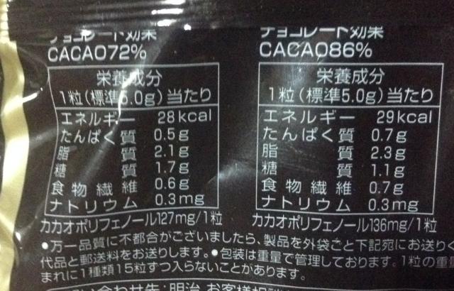 チョコレート効果72%と86%の糖質