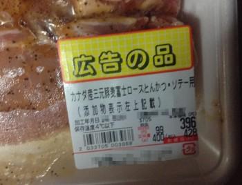 カナダ産三軒豚麦富士ローストンカツソテー用肉