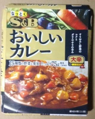oisi curry