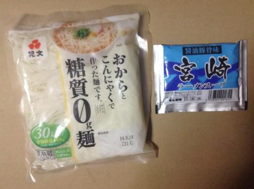 糖質0g麺とラーメンのスープ