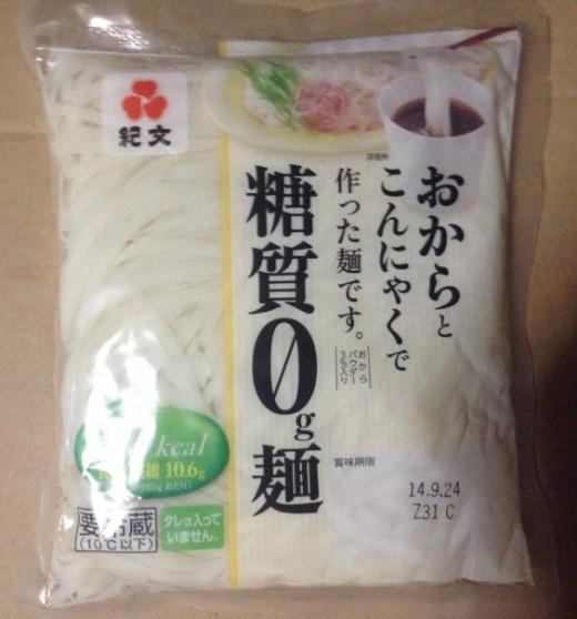 糖質0g麺