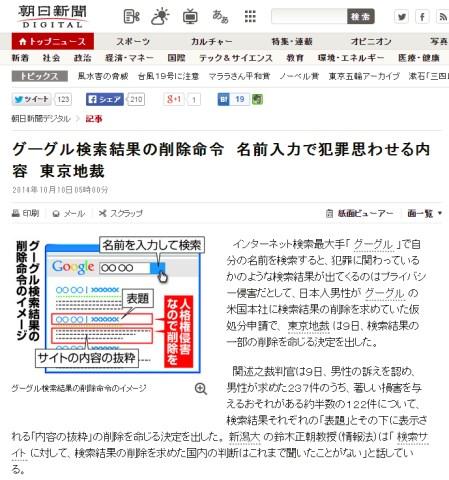 グーグル検索結果の削除命令 名前入力で犯罪思わせる内容 東京地裁:朝日新聞デジタル