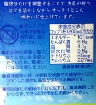 無調整牛乳の200mlあたりのカロリーと炭水化物量(糖質量)