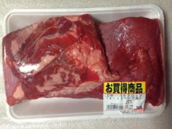 オーストラリア産牛肉バラブロック