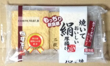 焼いて美味しい絹厚揚げ豆腐
