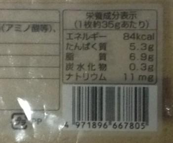 京都のぽたぽた こあげ(イトーヨーカドーで購入したもの)のパッケージ裏面栄養価