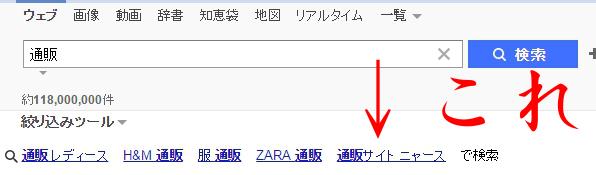 Yahoo!Japanで『通販』で検索してみた検索結果