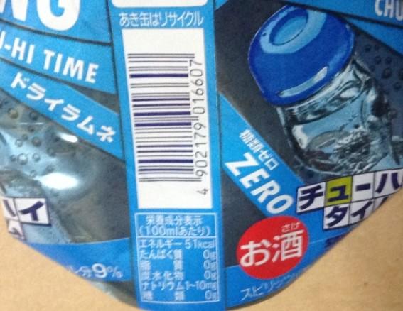日本サンガリアストロングドライラムネ 炭水化物量はゼロ