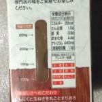 創味焼肉のタレ320g
