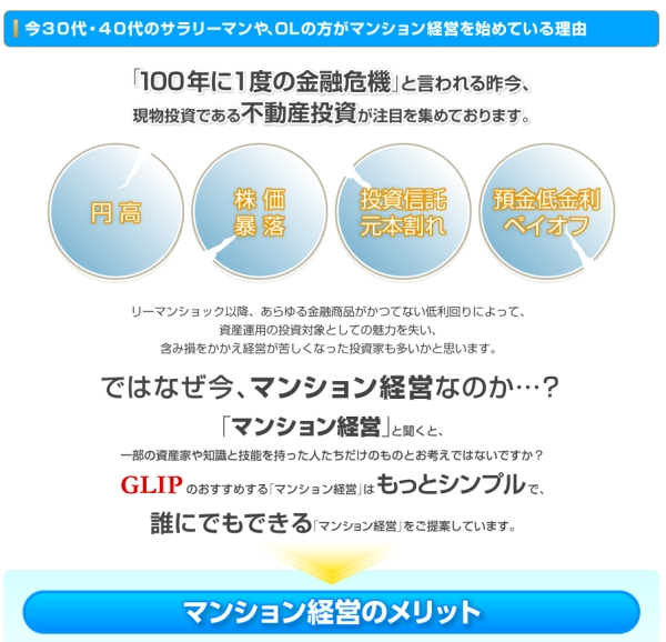 マンション投資・経営で賢く資産形成|GLIP co. LTD