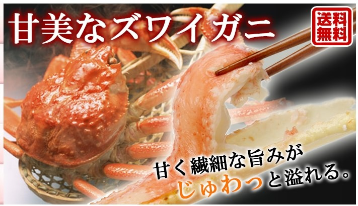 Crab-