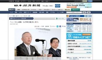 「ユニクロ」通販 なぜ即日配送に参入  :日本経済新聞
