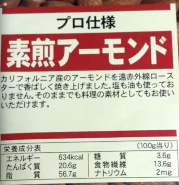 アーモンドの栄養成分表示