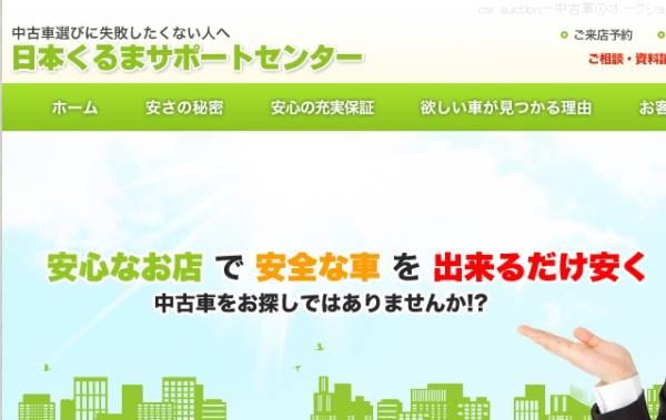 中古車オークション(car auction)代行なら日本くるまサポートセンター