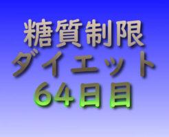 糖質制限ダイエット64日目