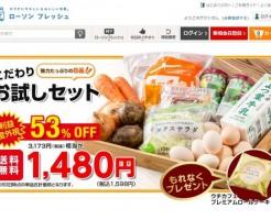 http://fresh.lawson.jp/campaign/otameshi/original/