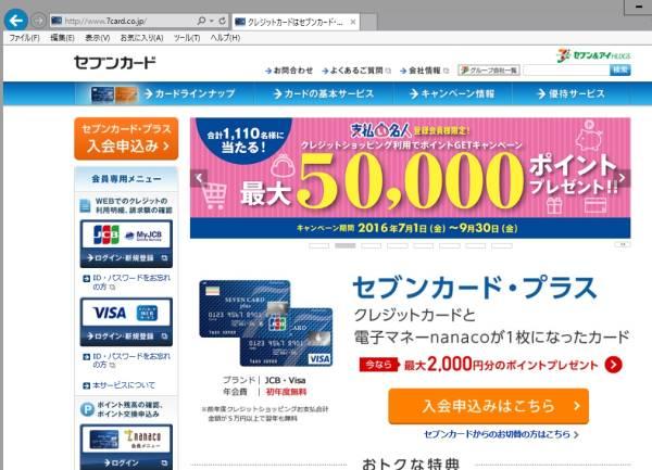 http://www.7card.co.jp/