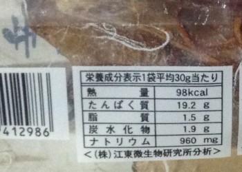 7イレブンで販売されている辛口するめの栄養価
