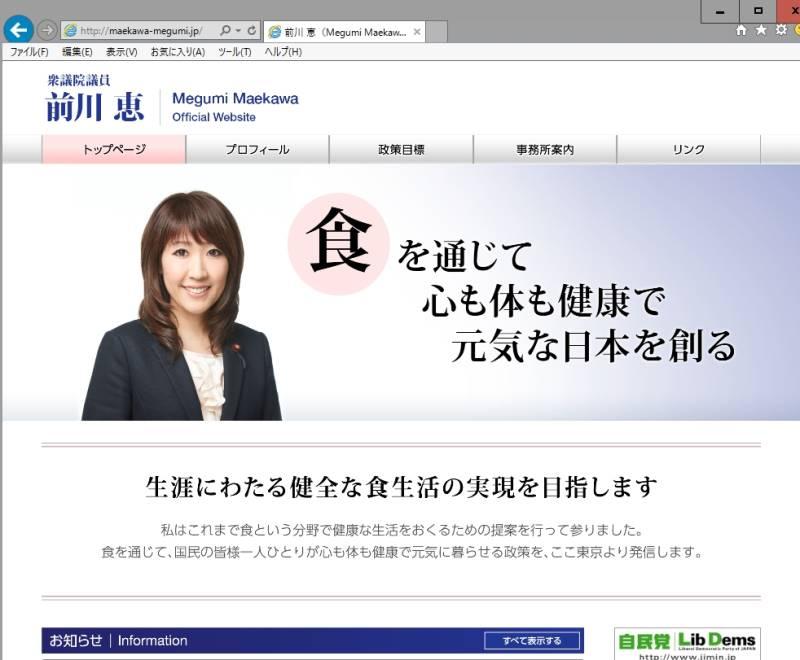 http://maekawa-megumi.jp/