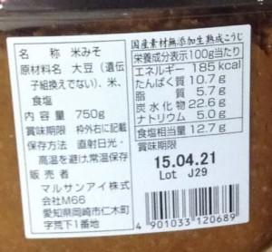 味噌の栄養成分表示